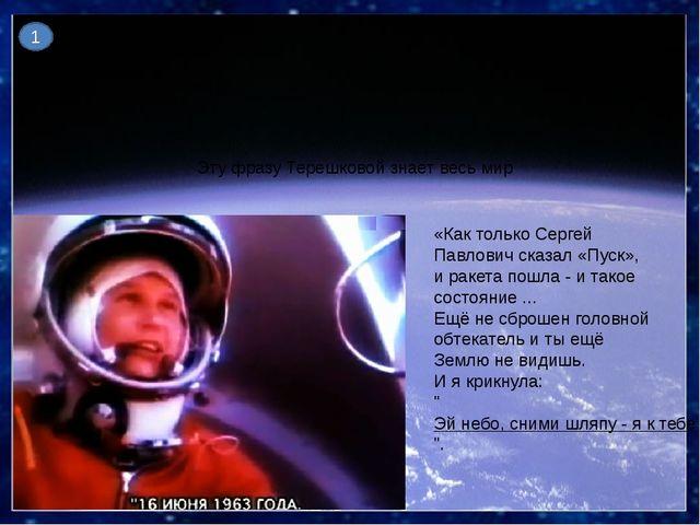 10 интересных фактов о полете в космос Валентины Терешковой «Эй, небо, сними...