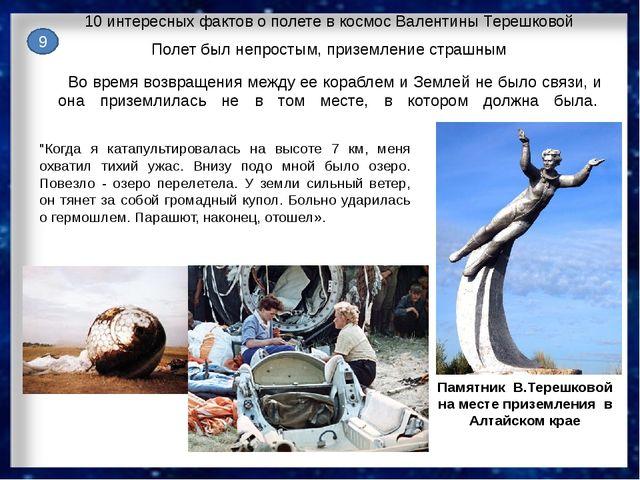 10 интересных фактов о полете в космос Валентины Терешковой Во время возвраще...