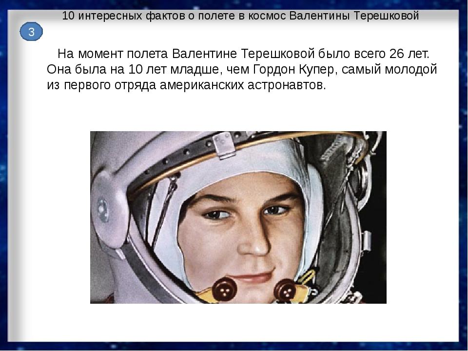10 интересных фактов о полете в космос Валентины Терешковой На момент полета...