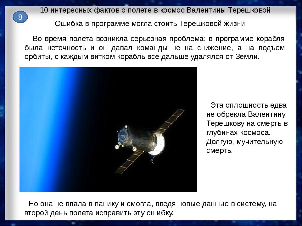8 10 интересных фактов о полете в космос Валентины Терешковой Во время полета...