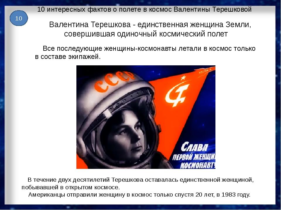 10 интересных фактов о полете в космос Валентины Терешковой В течение двух де...