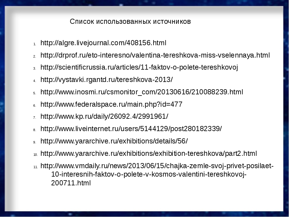 Список использованных источников http://algre.livejournal.com/408156.html htt...