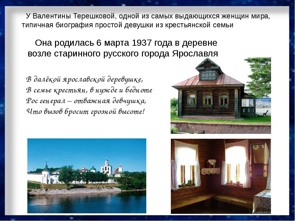 У Валентины Терешковой, одной из самых выдающихся женщин мира, типичная биог...