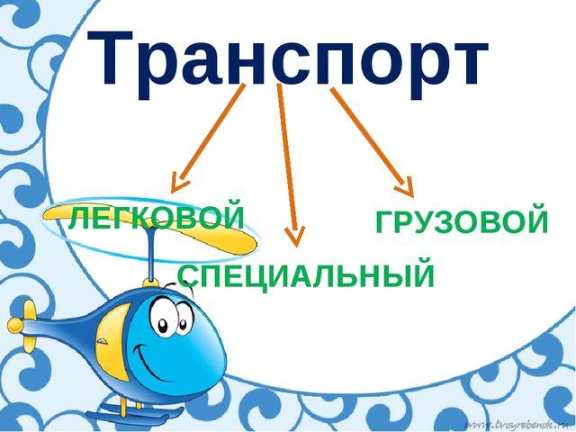 Транспорт ЛЕГКОВОЙ ГРУЗОВОЙ СПЕЦИАЛЬНЫЙ