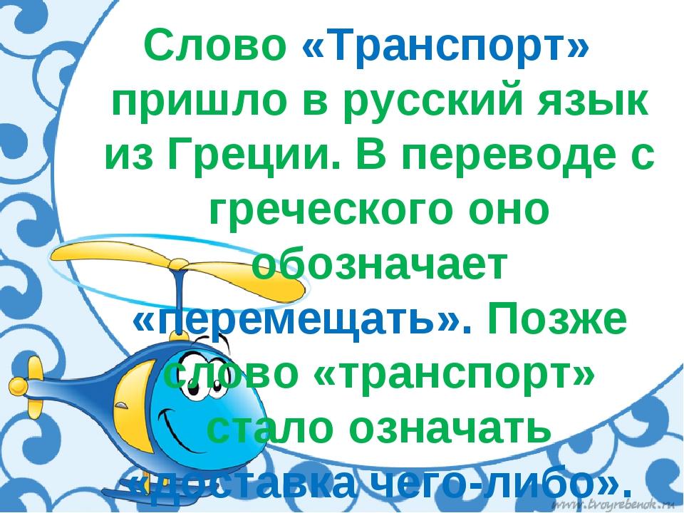 Слово «Транспорт» пришло в русский язык из Греции. В переводе с греческого он...