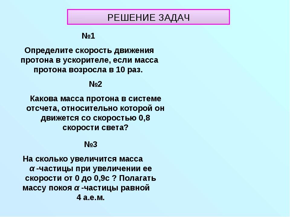 РЕШЕНИЕ ЗАДАЧ №1 Определите скорость движения протона в ускорителе, если масс...