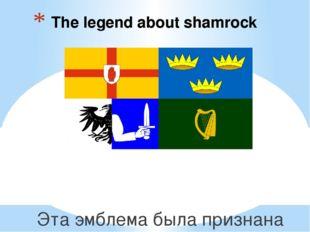 The legend about shamrock Эта эмблема была признана в день святого Патрика,
