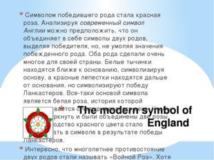 The modern symbol of England Символом победившего рода стала красная роза.