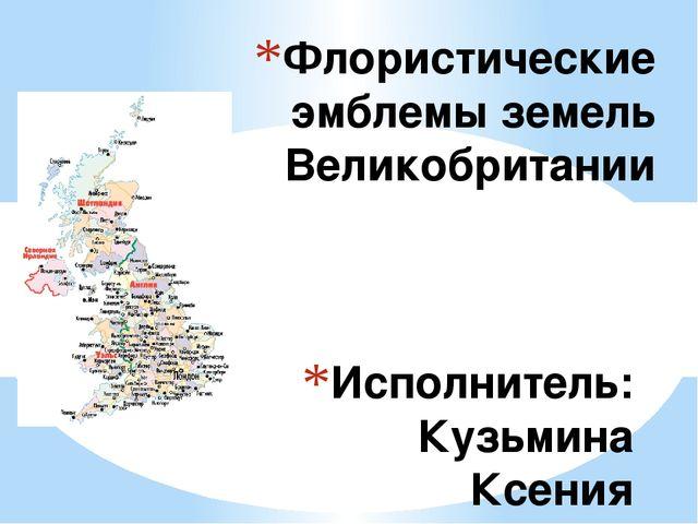 Исполнитель: Кузьмина Ксения ученица 6 «б» класса МКОУ «Слободо-Туринская СОШ...