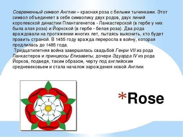 Rose Современный символ Англии– красная роза с белыми тычинками. Этот символ...