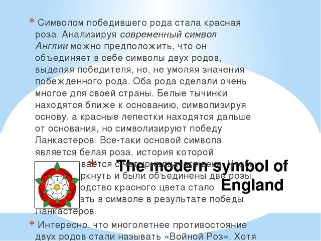 The modern symbol of England Символом победившего рода стала красная роза....