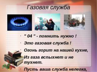 """Газовая служба """" 04 """" - помнить нужно ! Это газовая служба ! Огонь горит на н"""