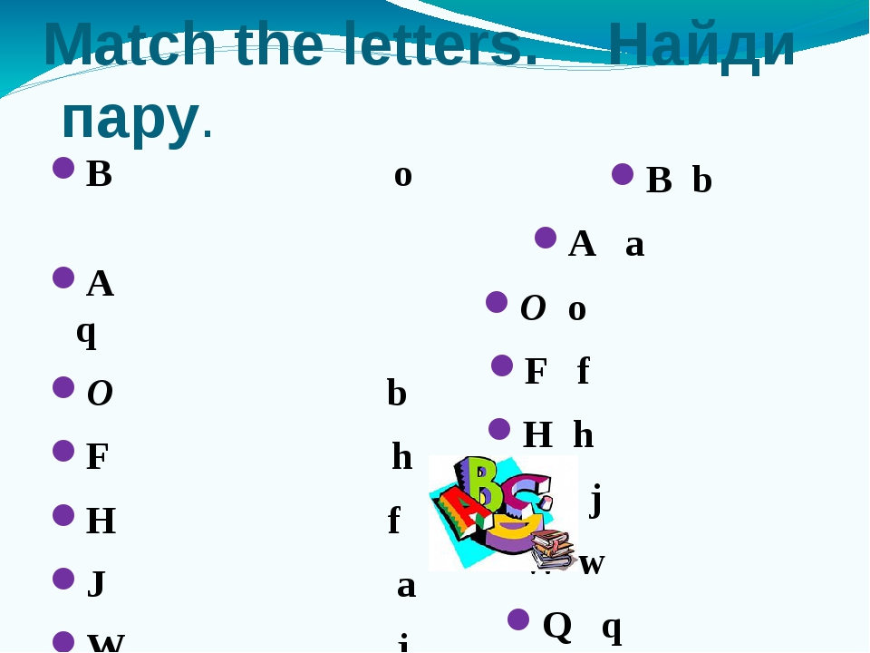 Match the letters. Найди пару. B o A q O b F h H f J a W j Q w B b A a O o F...