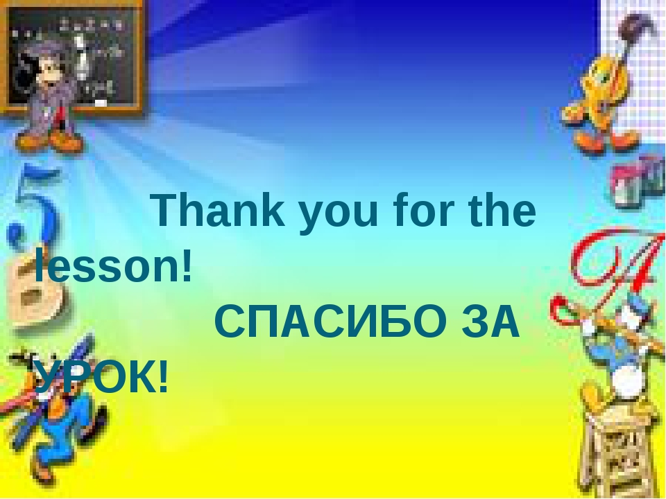 Thank you for the lesson! СПАСИБО ЗА УРОК!