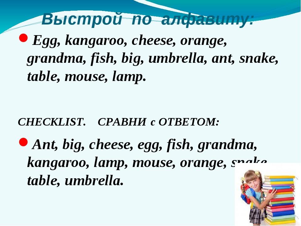 Выстрой по алфавиту: Egg, kangaroo, cheese, orange, grandma, fish, big, umbr...