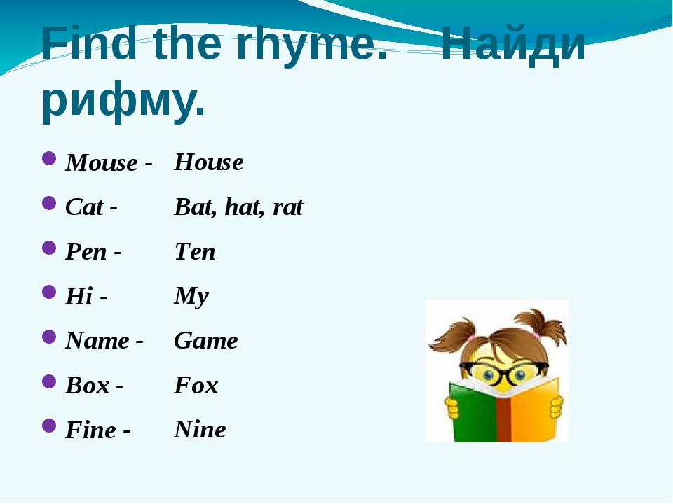 Find the rhyme. Найди рифму. Mouse - Cat - Pen - Hi - Name - Box - Fine - Hou...