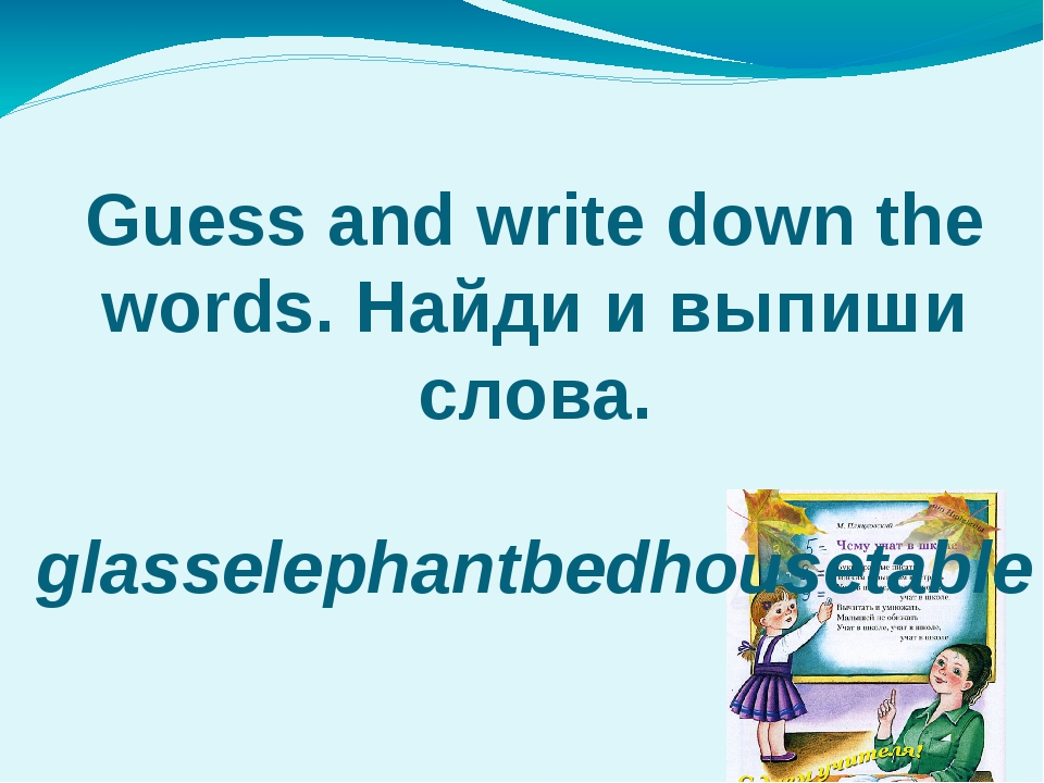 Guess and write down the words. Найди и выпиши слова. glasselephantbedhouset...