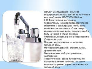 Объект исследования - обычная водопроводная вода, взятая из источника водосна