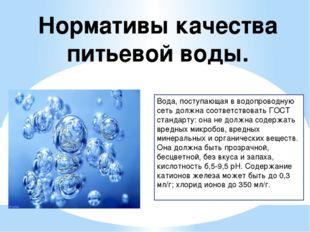 Нормативы качества питьевой воды. Вода, поступающая в водопроводную сеть долж