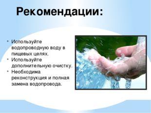 Рекомендации: Используйте водопроводную воду в пищевых целях. Используйте доп
