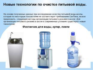На основе полученных данных при исследовании качества питьевой воды школы, ко