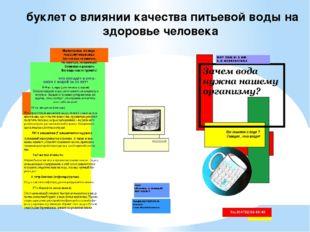 буклет о влиянии качества питьевой воды на здоровье человека Адрес г.Воронеж,