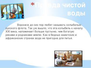 Правда чистой воды Воронеж до сих пор любят называть колыбелью русского флота