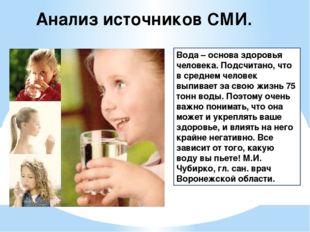 Вода – основа здоровья человека. Подсчитано, что в среднем человек выпивает з
