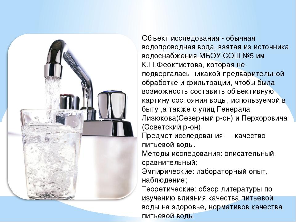 Объект исследования - обычная водопроводная вода, взятая из источника водосна...