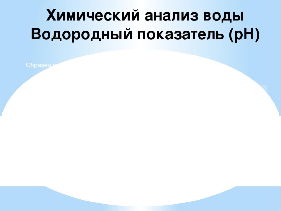 Химический анализ воды Водородный показатель (pH) Образец воды Phсреды Школьн...