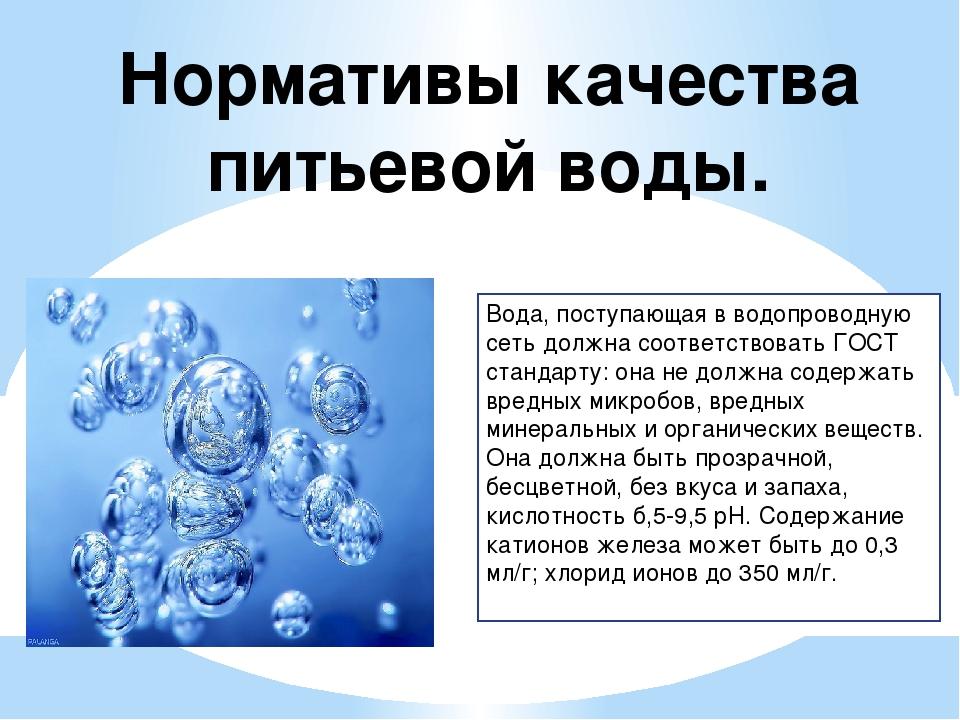 Нормативы качества питьевой воды. Вода, поступающая в водопроводную сеть долж...