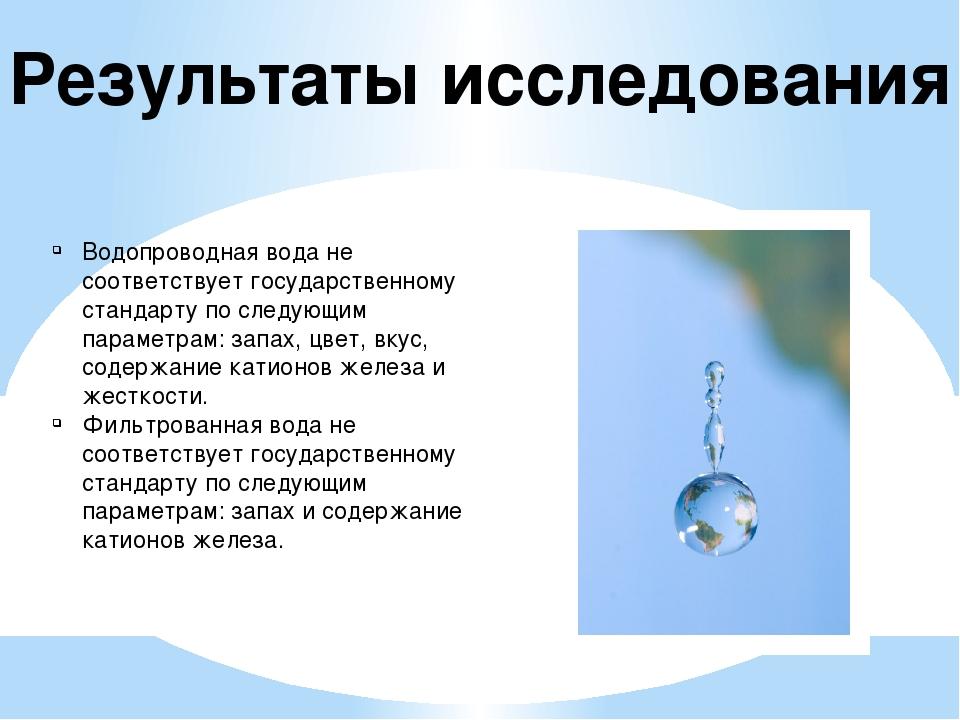 Результаты исследования Водопроводная вода не соответствует государственному...