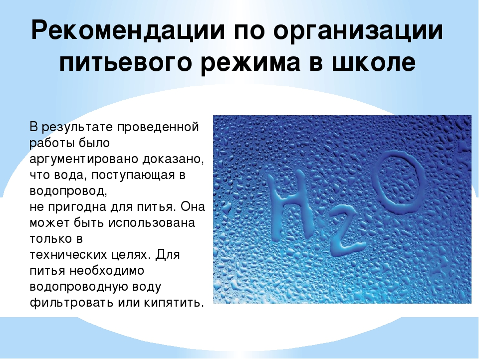 Рекомендации по организации питьевого режима в школе В результате проведенной...