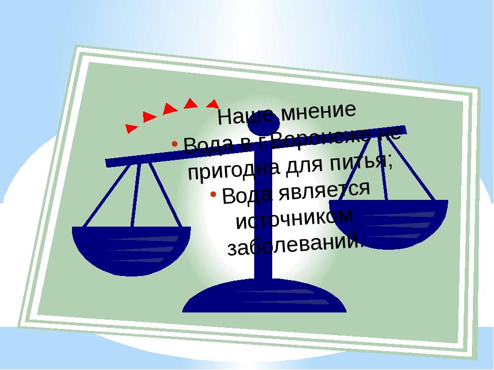 Наше мнение Вода в г.Воронеже не пригодна для питья; Вода является источником...