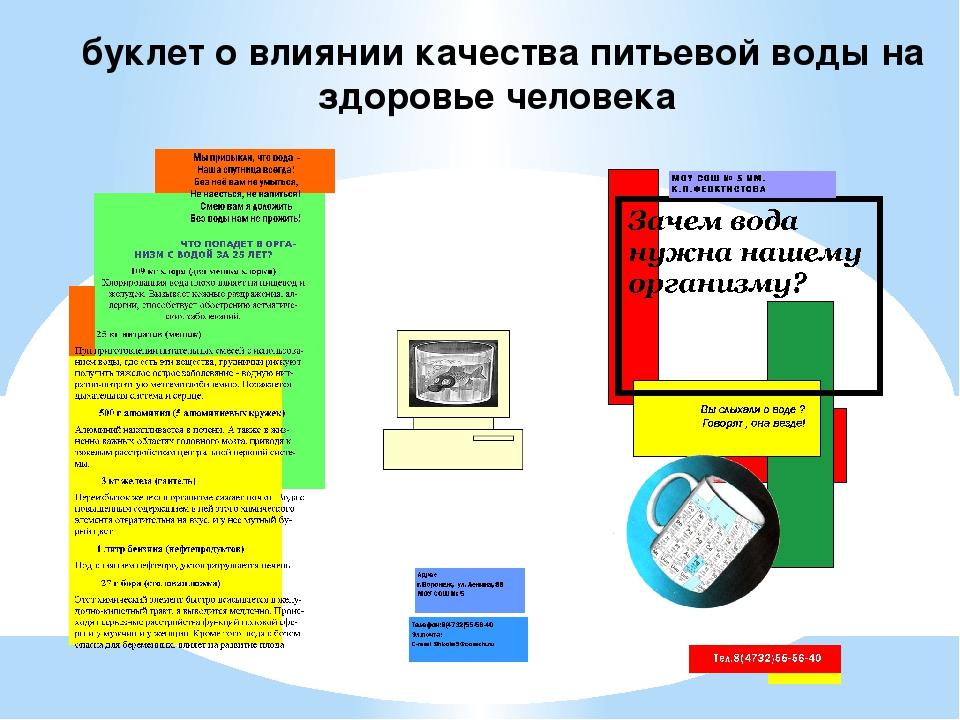 буклет о влиянии качества питьевой воды на здоровье человека Адрес г.Воронеж,...
