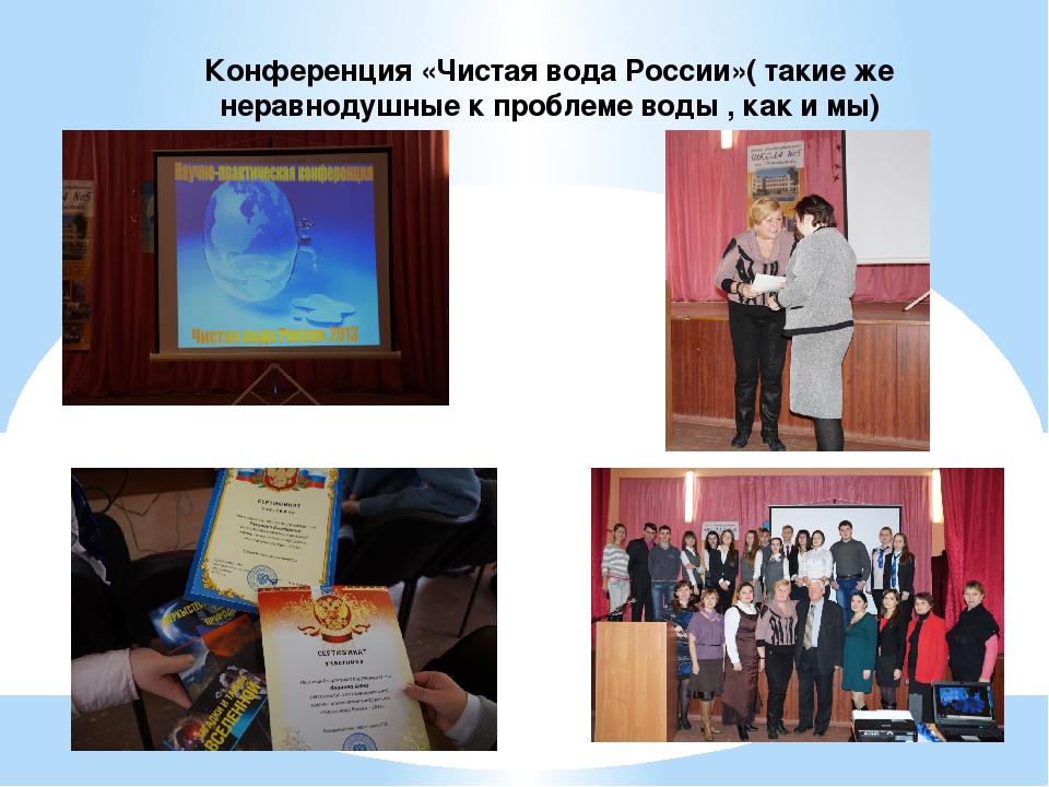 Конференция «Чистая вода России»( такие же неравнодушные к проблеме воды , ка...