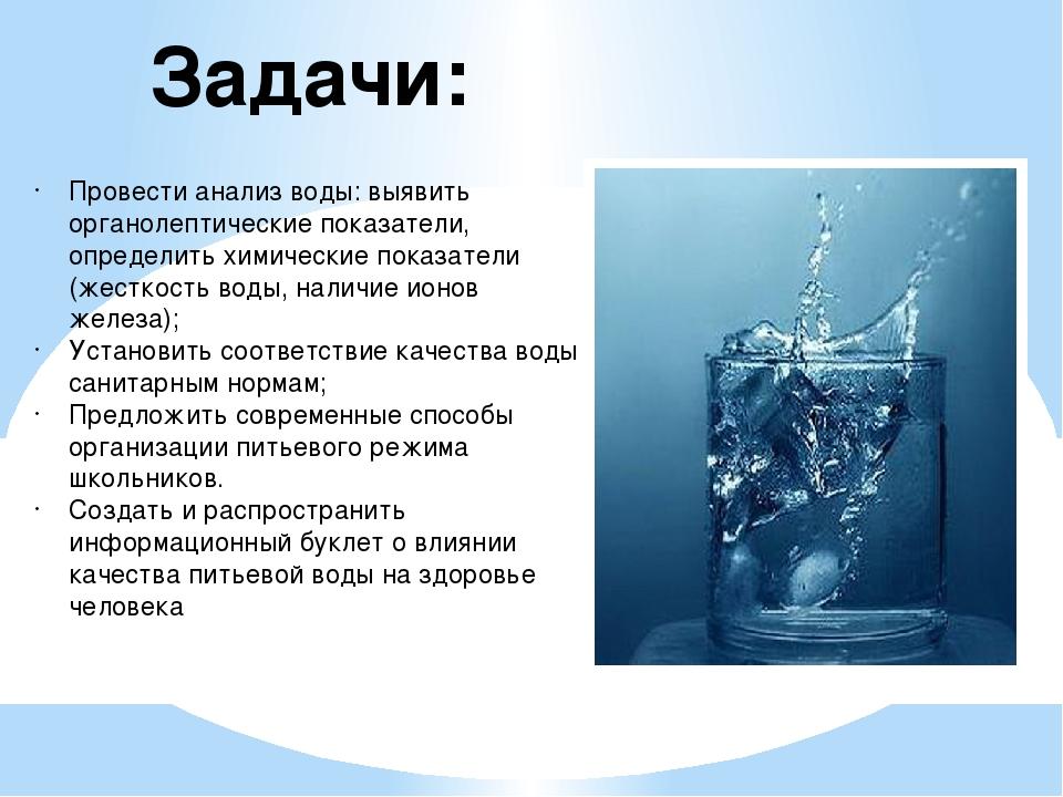 Задачи: Провести анализ воды: выявить органолептические показатели, определит...