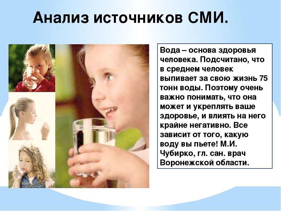 Вода – основа здоровья человека. Подсчитано, что в среднем человек выпивает з...