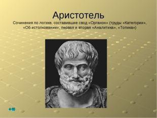 Аристотель Сочинения по логике, составившие свод «Органон» (труды «Категории»