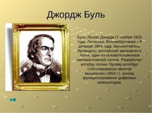 Джордж Буль Буль (Boole) Джордж (2 ноября 1815 года, Линкольн, Великобритания