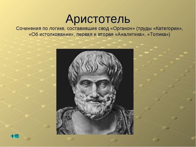Аристотель Сочинения по логике, составившие свод «Органон» (труды «Категории»...