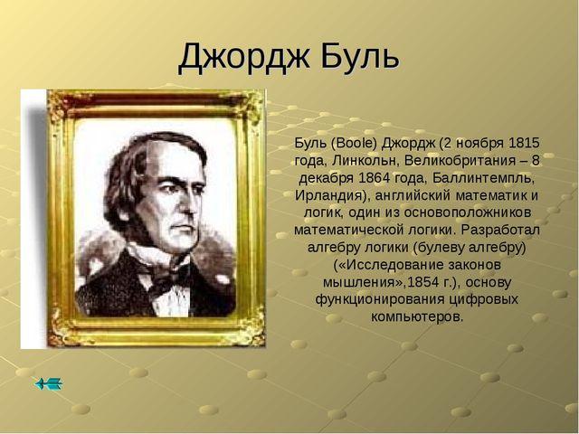 Джордж Буль Буль (Boole) Джордж (2 ноября 1815 года, Линкольн, Великобритания...
