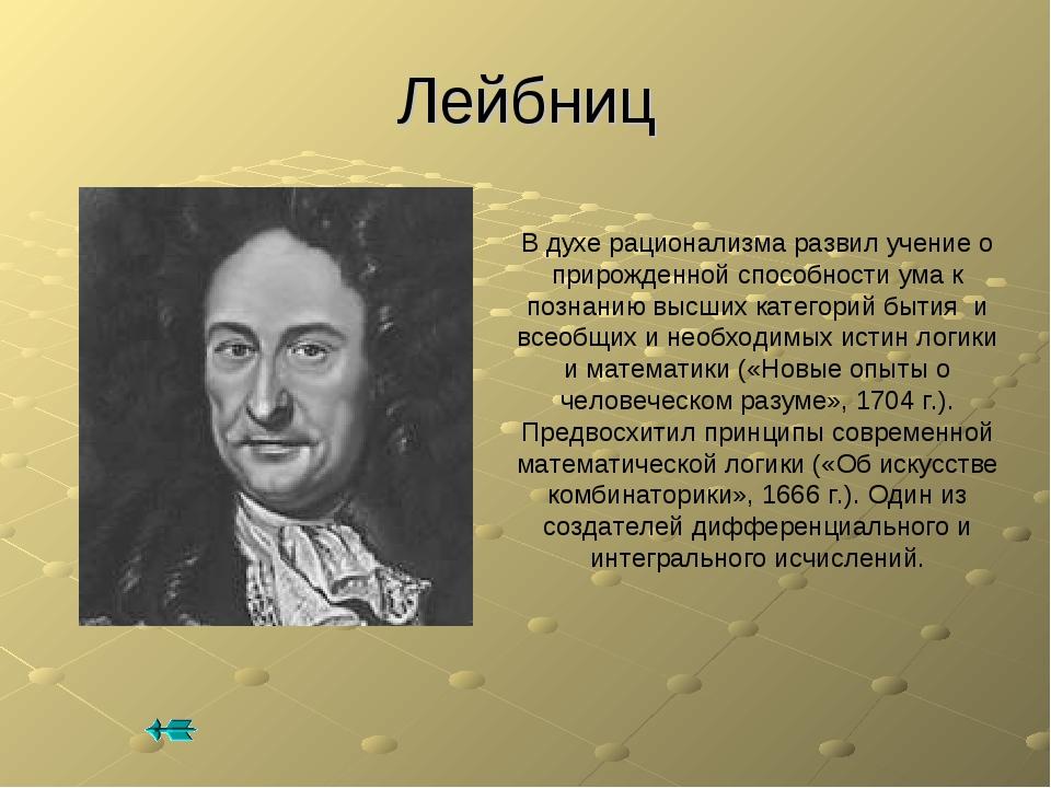 Лейбниц В духе рационализма развил учение о прирожденной способности ума к по...