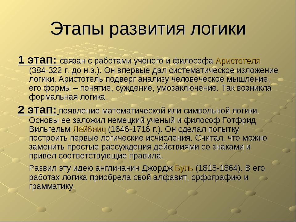 Этапы развития логики 1 этап: связан с работами ученого и философа Аристотеля...