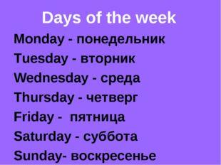 Days of the week Monday - понедельник Tuesday - вторник Wednesday - среда Thu