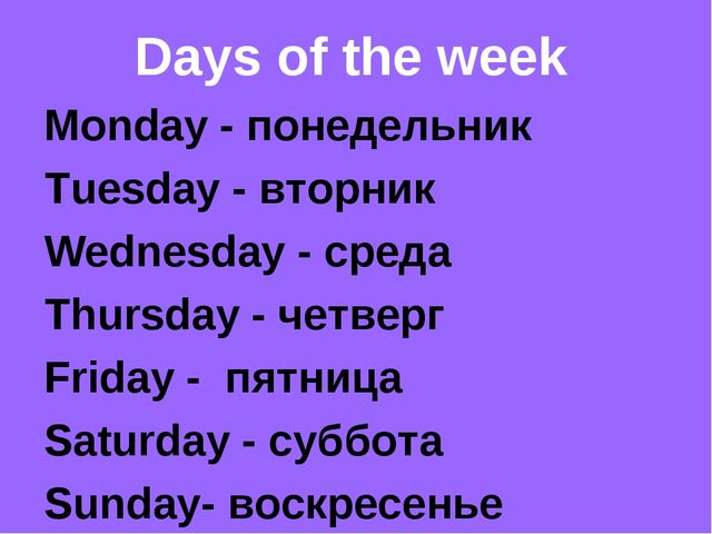 Days of the week Monday - понедельник Tuesday - вторник Wednesday - среда Thu...