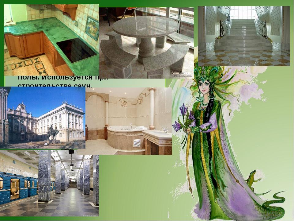 Традиционно из мрамора изготавливают столешницы, подоконники, порталы для кам...
