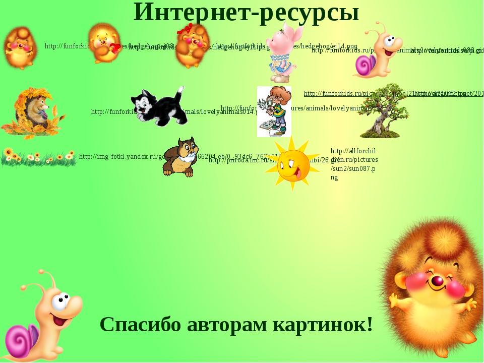 Интернет-ресурсы http://funforkids.ru/pictures/hedgehog/ej08.png http://funfo...