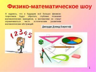 Физико-математическое шоу Я надеюсь, что в будущем всё больше физиков-теорети
