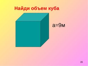 Найди объем куба а=9м